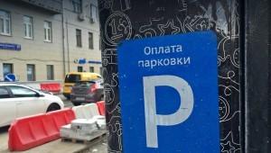 За пределами Москвы организуют новые платные парковки