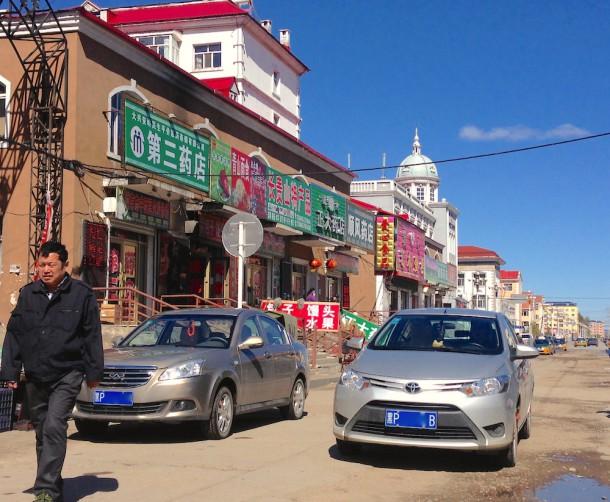 Chery E5 Toyota Vios Mohe